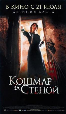 Кошмар за стеной / Derriere les murs (2011 / DVDRip)