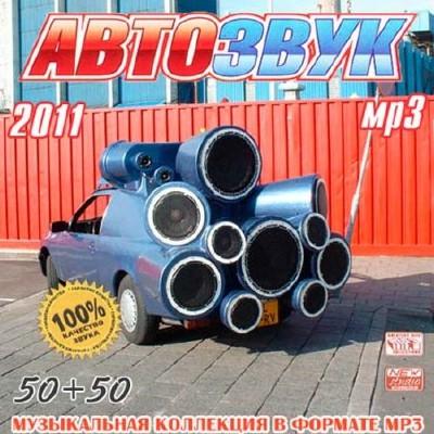 Auto Sound (2011)