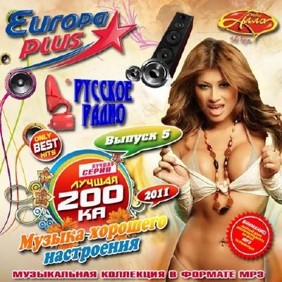 Музыка хорошего настроения 5 Русский (2011)