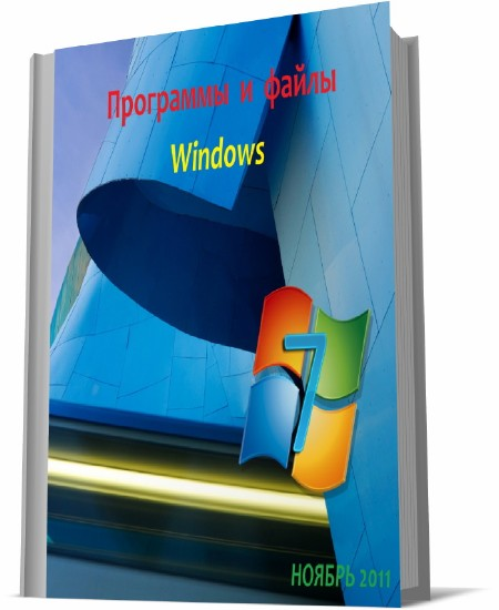 Программы и файлы Windows (Александр Климов / ноябрь 2011)