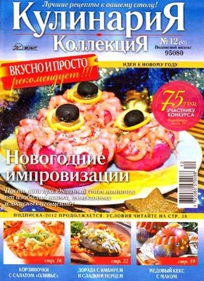 Кулинария. Коллекция №12 (декабрь 2011)
