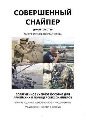 Совершенный Cнайпер. Современное учебное пособие для армейских и полицейских снайперов