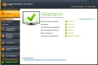 Avast! Internet Security 7.0.1396 Beta