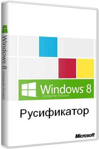 Русификатор Windows 8 CP  + Инструкция