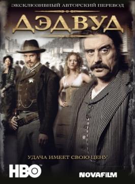 Дэдвуд (Дедвуд) / Deadwood [Сезон: 2] (2005) BDRip 720р