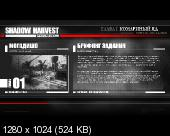 Shadow Harvest: Операция Фантом (2011/Lossless RePack/RUS-ENG)