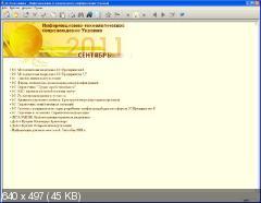 Диск 1С:ИТС Украина (Сентябрь 2011)