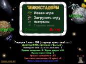 Танкистадоры (2003/RUS)