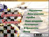 Справочник кулинара v.2.0