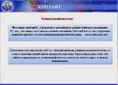 Пошаговый план продвижения блога (2011) SATRip