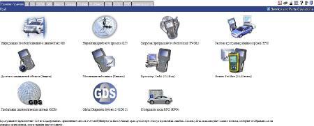 Opel GlobalTIS [ v.29.0 B, Multilanguage, 2011, Rus ]