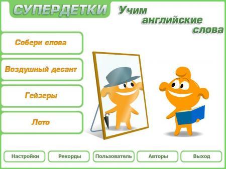 Детям и их родителям. Говорим по-английски. 3 в 1 (2008)