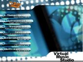 Virtual Music Studio 1.95 (Русский)