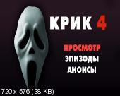 Крик 4 / Scream 4 (2011) BDRip 1080p+BDRip 720p+HDRip(2100Mb+1400Mb)+DVD9+DVD5+DVDRip(2100Mb+1400Mb+700Mb)