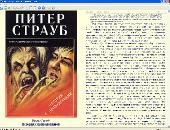 Биография и сборник произведений: Питер Страуб (Peter Straub) (1973-2011) FB2