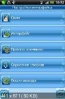 Navitel Рабочие скины для Аndroid (30.10.11) Многоязычная версия