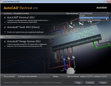 Autodesk AutoCAD Electrical 2012 [ v. 107.0.0 (9.1.0.2) SP1, x86 - x64, RUS/ENG (AIO) 2011 ]