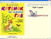 Биография и сборник произведений: Григорий Остер (1975-2011) FB2