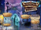 Guardians of Beyond: Witchville Collector's Edition (2011/RUS)
