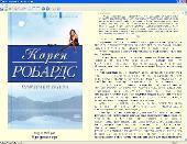 Сборник произведений: Карен Робардс (Karen Robards) (1988-2011) FB2