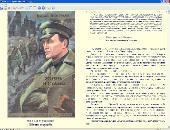 Биография и сборник произведений: Василий Гроссман (1905-1964) FB2