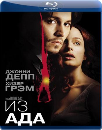 Из ада / From Hell (2001) HDRip
