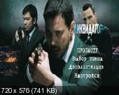 Ликвидатор (2011) DVD9+DVD5+DVDRip(1400Mb+700Mb)