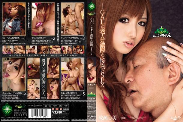 Kokami Naruse - Deep Kissing and Sex