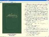 Биография и сборник произведений: Алексей Писемский (1821-1881) FB2