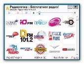 Радиоточка Плюс 2.5 + Portable (Русский)