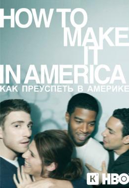 Как преуспеть в Америке / How to Make It in America [Сезон: 1] (2010) BDRip 720p Кубик в Кубе