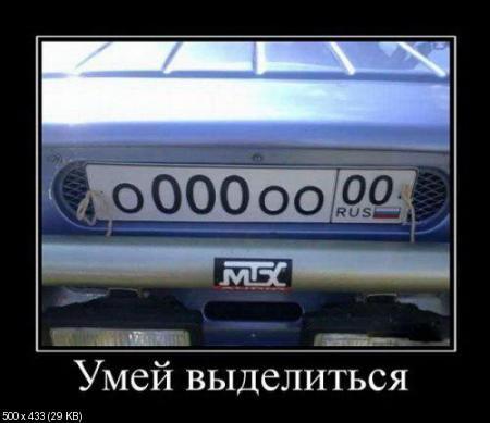 Свежая подборка демотиваторов про Россию (2011/48 шт)