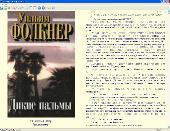 Биография и сборник произведений: Уильям Фолкнер (William Faulkner) (1897-1962) FB2