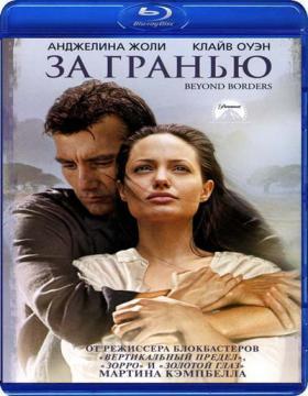 За гранью / Beyond Borders (2003) BDRip 720p