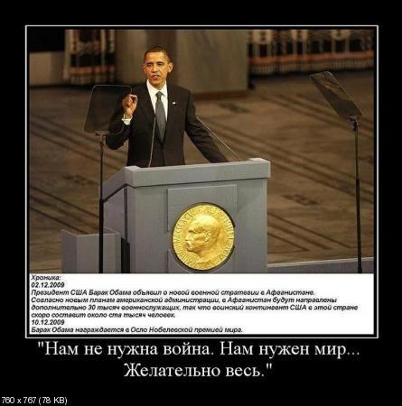 Демотиваторы про политику (Декабрь 2011)