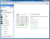 Skype 5.7.0.123 Beta + Portable + MSI + ������� [������, ���� �������]