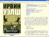 Биография и сборник произведений: Ирвин Уэлш (Irvine Welsh) (1996-2011) FB2