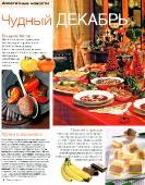 """Подшивка журнала """"Лиза. Приятного аппетита!"""". 12 номеров (январь-декабрь/2011) PDF"""