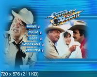 Смоки и Бандит / Smokey and the Bandit (1977) DVD9 + DVD5