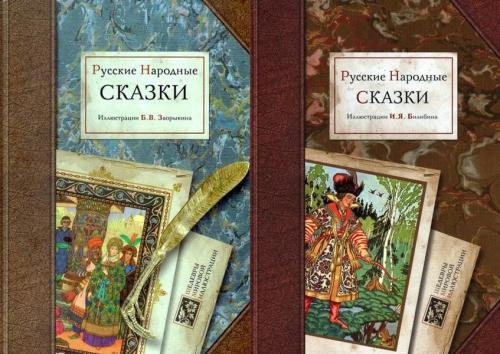 Русские народные сказки в 2 томах