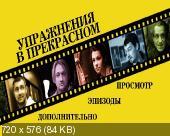 ���������� � ���������� (2011) DVD9+DVD5+DVDRip(1400Mb+700Mb)