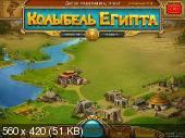 Колыбель Египта. Коллекционное издание (PC/2011/Ру)