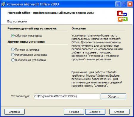 Microsoft Office Professional 2003 [ v. 11.0.8328.8341, SP3 VL, RUS + UKR MUI SP3 , 2011 ]