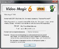 Blaze Video Magic Pro 6.0 (Конвертер видео)