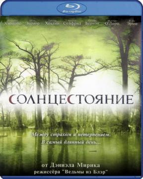 Солнцестояние / Solstice (2008) BDRip 720p