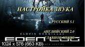 Тайна подземелья / Лоция Эдема / Eden Log (2007) DVD5   DVO   Сжатый