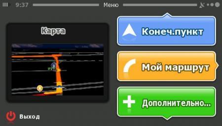 Сборка программ навигации для WINCE [ v.5.0 (Explay PN-445) 2012 ]