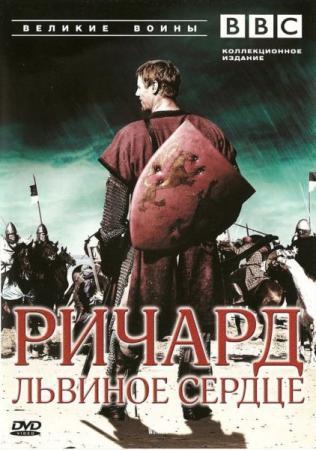Великие воины. Ричард Львиное Сердце / Richard the Lionheart (2009) HDTVRip