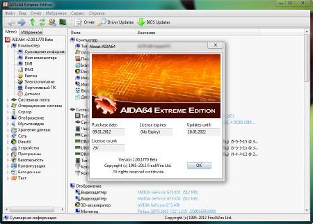 AIDA64 Extreme Edition [ v.2.00.1770, Beta RePack + Portable, ������, �������� ������� ]