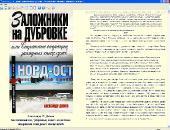 Биография и сборник произведений: Александр Дюков (2007-2011) FB2